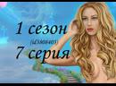 ПВТ 1 сезон 7 серия Русалка Отрывок
