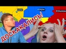 Пан ика Ирины Фарион Москали поделили Украину с поляками веграми и румынами