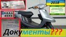 ТАЛОН на мопед скутер до 50сс для регистрации в Украине 2018 году ПРАВА кат А1