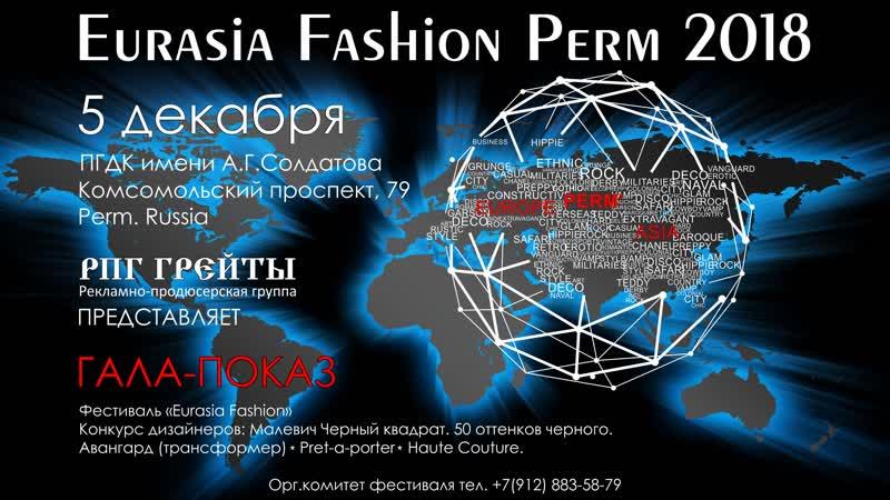 Eurasia Fashion Perm 2018