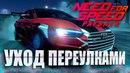 Need for Speed Payback▶УХОД ПЕРЕУЛКАМИAudi S5 Sportback1080p60fps