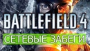 Battlefield 4: Multiplayer V2 - МАСТЕРСКИЙ СНАЙПЕР! | НАУЧИЛСЯ ИГРАТЬ СО СНАЙПЕРКИ! №7