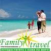 Семейное Путешествие (Family Travel)