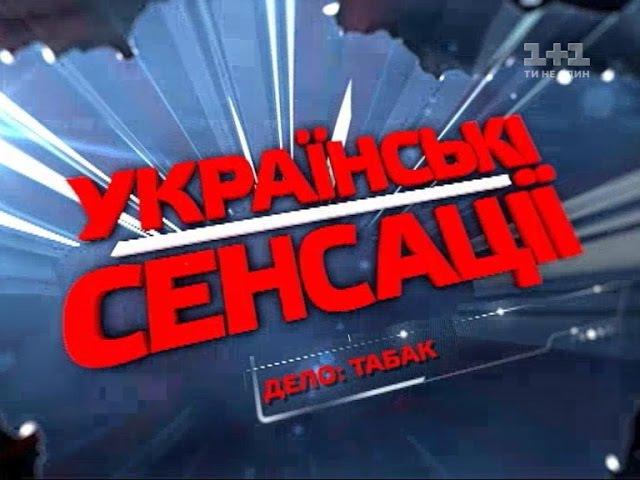 Українські сенсації. Вбивча звичка: як українців змушують хотіти курити
