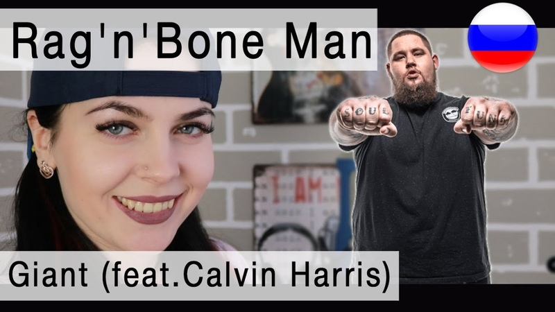 Calvin Harris, Rag'n'Bone Man - Giant на русском ( перевод )
