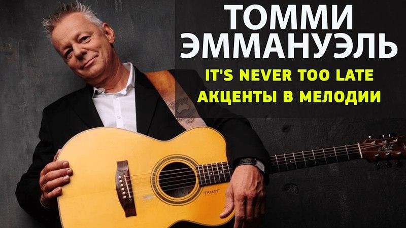 Томми Эммануэль, урок It's never too late акцент на мелодии