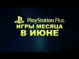 Игры месяца PlayStation Plus в июне
