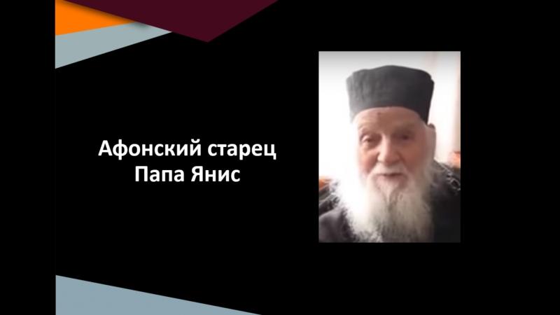Афонский старец Папа Янис