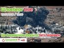 Шлосберг Live 48, 19 февраля 2018 года. Тема- «На Сирийском фронте без перемен»