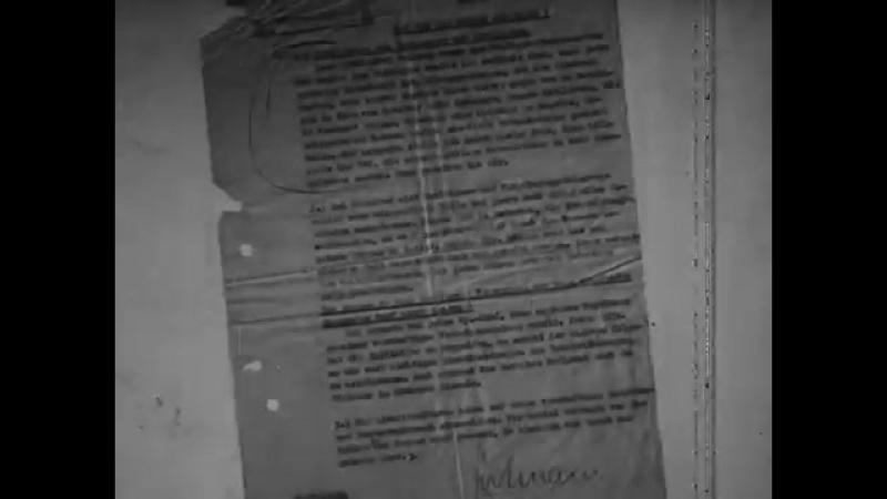 Кинодокументы о зверствах немецко-фашистских захватчиков (1945)