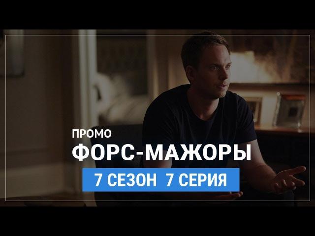 Форс-мажоры 7 сезон 7 серия Русское промо