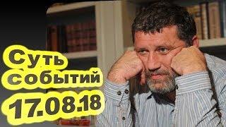 Сергей Пархоменко Суть событий 17 08 18