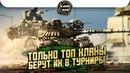 ТОП 5 лучших танков для ТУРНИРОВ на 10м уровне / WoT Blitz
