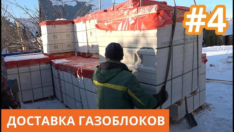 4 Доставка Газоблоков Капитальное строительство Академия Кровли Тюмень