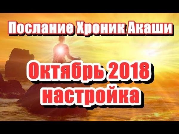 🔹Октябрь 2018 — настройка. Послание Хроник Акаши.