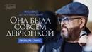 Михаил Шуфутинский - Она была совсем девчонкой (Премьера клипа, 2018)
