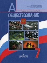 Учебник Обществознание 6 Класс Старый Учебник