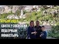 Свято-Успенский пещерный монастырь   Сочинцы в Крыму