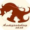 Альтернативная мама