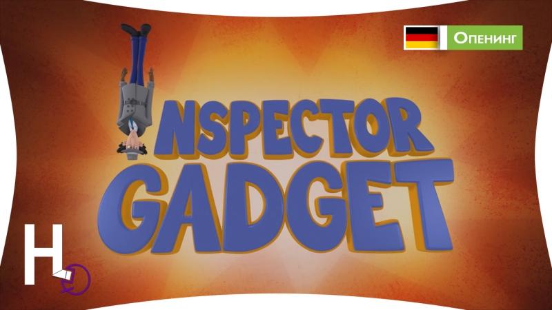 Inspector Gadget Инспектор Гаджет Немецкий опенинг 1 и 2 сезонов