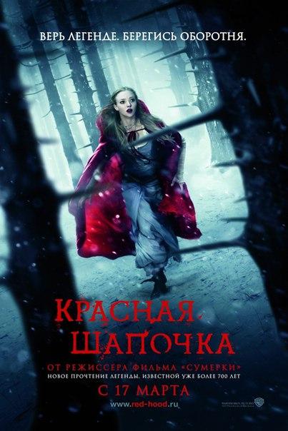 Kpacнaя шaпoчкa (2011)