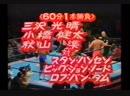 1994.02.24 - Stan Hansen/John Nord/Rob Van Dam vs. Kenta Kobashi/Mitsuharu Misawa/Jun Akiyama