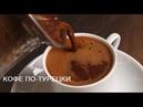 Как правильно готовить кофе в турке по восточному