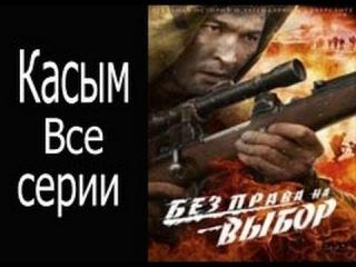 Без права на выбор (Полная версия) Военные фильмы - Love