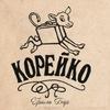 гриль-бар « Корейко »