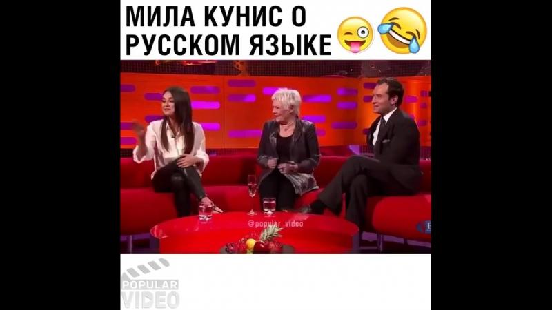 Мила Кунис о русском языке