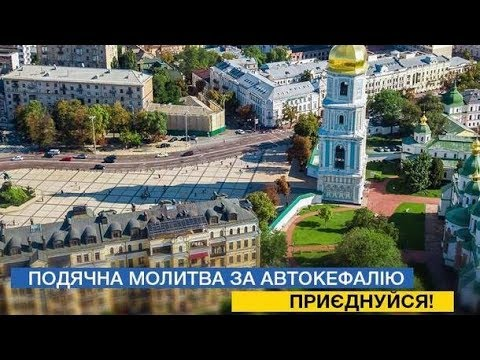 LIVE Подячна молитва за автокефалію Української православної церкви Софійська площа