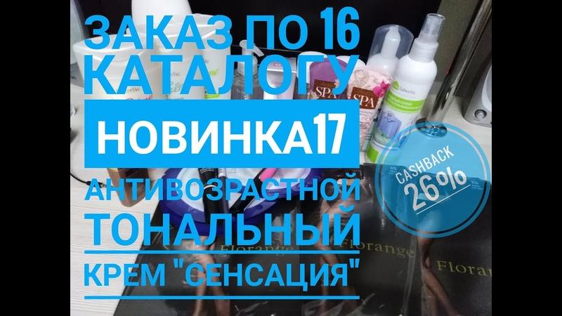 Заказ по 16 каталогу Новинка17 антивозрастной_тональный_крем_Cенсация