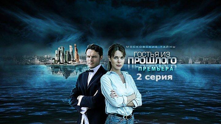 Московские тайны Гостья из прошлого 2 серия 2018 детектив криминальный