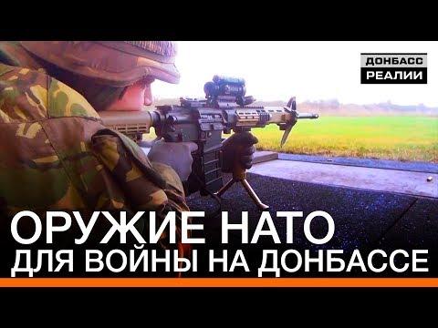 Оружие НАТО для войны на Донбассе   «Донбасc.Реалии»