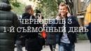 #1 |Davidov.doc| ЧЕРНОБЫЛЬ 3 | 1-Й СЪЕМОЧНЫЙ ДЕНЬ |