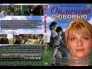 Оплачено любовью - ТВ ролик (2011)