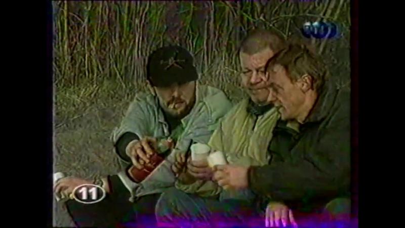 Улицы разбитых фонарей - Подставка (1998) (ТНТ, 1999)