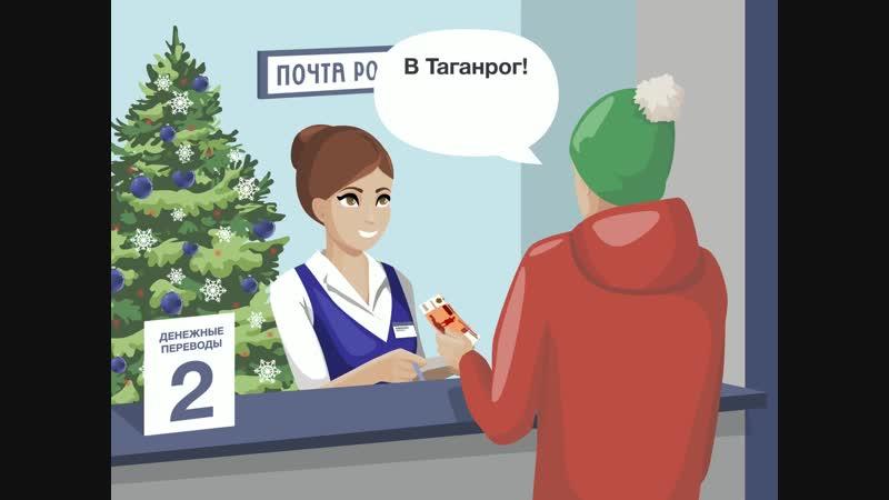 Денежные переводы в отделениях Почты России