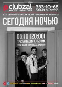 05.10 - СЕГОДНЯ НОЧЬЮ - Зал Ожидания