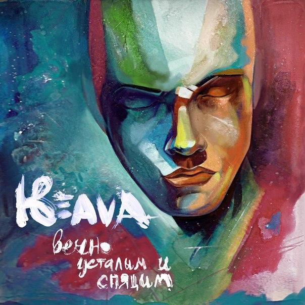 Дебютный альбом KEAVA - Вечно усталым и спящим (2013)