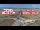 Транспортная развязка трассы Таврида Феодосия Джанкой
