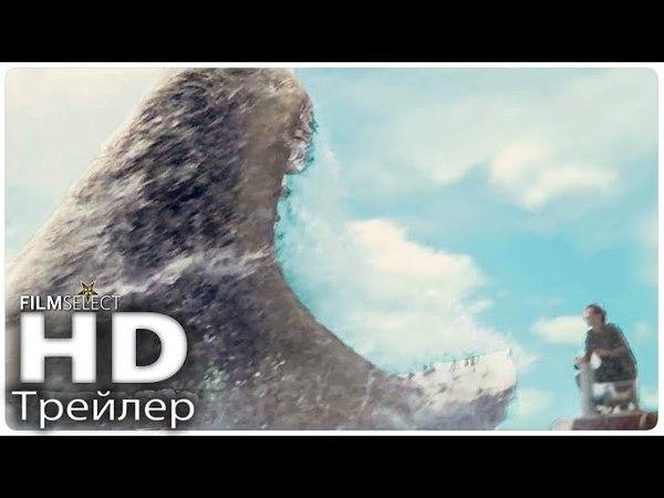 МЕГ МОНСТР ГЛУБИНЫ Трейлер (Русский) 2018