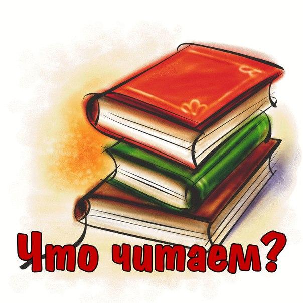 не читаем: