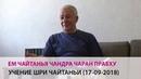 Чайтанья Чандра Чаран прабху - Учение Господа Чайтаньи (Алматы, 17-09-2018)