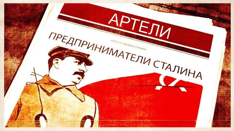Эпоха сталинизма. Артели
