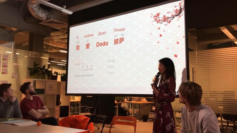Пэтти учит нас китайскому языку в додо-офисе
