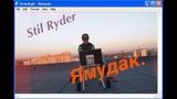 КП Stil Ryder - Ямудак.