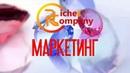 Маркетинг Компании Riches Company Заработок в интернете