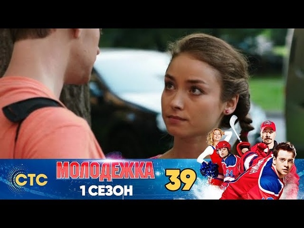 Молодежка Сезон 1 Серия 39