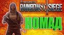 Rainbow six Siege оперативник Номад Nomad. Трейлер нового оперативника. Операция Wind Bastion